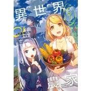異世界のんびり農家 01(KADOKAWA) [電子書籍]
