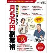 50代からはじめる月5万円副業術(日経BP社) [電子書籍]