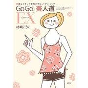 GoGo! 美人道EX(双葉社) [電子書籍]