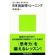 【期間限定価格 2019年1月31日まで】正しく読み、深く考える 日本語論理トレーニング(講談社) [電子書籍]