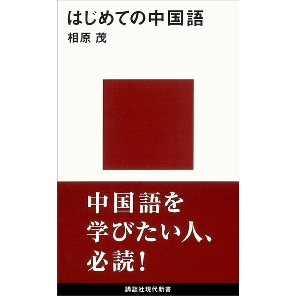 はじめての中国語(講談社) [電子書籍]