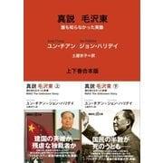 真説 毛沢東 誰も知らなかった実像 上下巻合本版(講談社) [電子書籍]