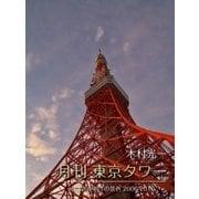 月刊 東京タワーvol.12 夜明けの景色 2006-2016(月刊デジタルファクトリー) [電子書籍]