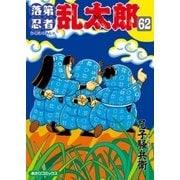落第忍者乱太郎 62巻(朝日新聞出版) [電子書籍]