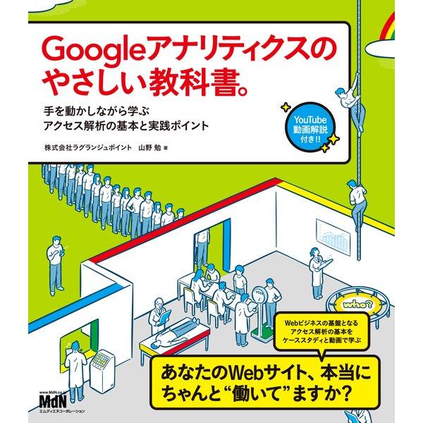 Googleアナリティクスのやさしい教科書。 手を動かしながら学ぶアクセス解析の基本と実践ポイント(エムディエヌコーポレーション) [電子書籍]