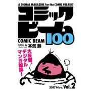 コミックビーム100 2017 Nov. Vol.2(KADOKAWA) [電子書籍]