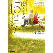 ショートストーリーズ 僕とキミの15センチ(KADOKAWA) [電子書籍]