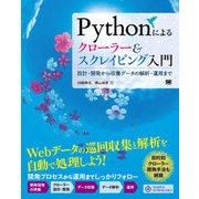 Pythonによるクローラー&スクレイピング入門 設計・開発から収集データの解析まで(翔泳社) [電子書籍]