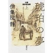 琥珀の夢 小説 鳥井信治郎 上(集英社) [電子書籍]