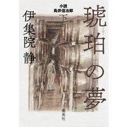 琥珀の夢 小説 鳥井信治郎 下(集英社) [電子書籍]