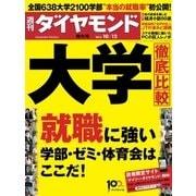 週刊ダイヤモンド 13年10月12日号(ダイヤモンド社) [電子書籍]
