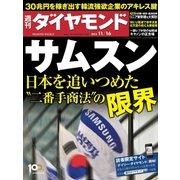 週刊ダイヤモンド 13年11月16日号(ダイヤモンド社) [電子書籍]