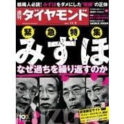 週刊ダイヤモンド 13年11月2日号(ダイヤモンド社) [電子書籍]