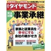 週刊ダイヤモンド 13年11月9日号(ダイヤモンド社) [電子書籍]