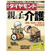 週刊ダイヤモンド 13年12月14日号(ダイヤモンド社) [電子書籍]
