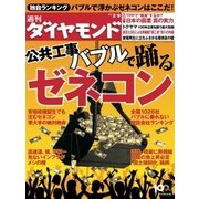 週刊ダイヤモンド 13年2月9日号(ダイヤモンド社) [電子書籍]
