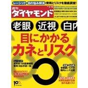 週刊ダイヤモンド 13年3月16日号(ダイヤモンド社) [電子書籍]