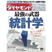 週刊ダイヤモンド 13年3月30日号(ダイヤモンド社) [電子書籍]