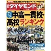 週刊ダイヤモンド 13年6月1日号(ダイヤモンド社) [電子書籍]