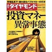 週刊ダイヤモンド 13年6月8日号(ダイヤモンド社) [電子書籍]