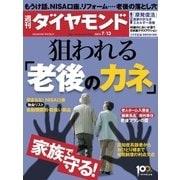 週刊ダイヤモンド 13年7月13日号(ダイヤモンド社) [電子書籍]