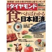 週刊ダイヤモンド 13年7月6日号(ダイヤモンド社) [電子書籍]
