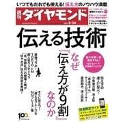 週刊ダイヤモンド 13年8月24日号(ダイヤモンド社) [電子書籍]