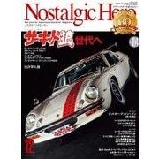 Nostalgic Hero 2017年 12月号 Vol.184(芸文社) [電子書籍]