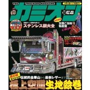 カミオン 2017年12月号 No.420(芸文社) [電子書籍]