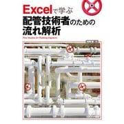 Excelで学ぶ配管技術者のための流れ解析(オーム社) [電子書籍]