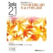 Senka21 2017年11月号(音元出版) [電子書籍]