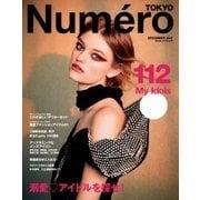 Numero TOKYO(ヌメロ・トウキョウ) 2017年12月号(扶桑社) [電子書籍]