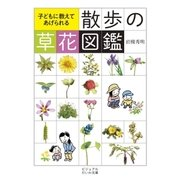散歩の草花図鑑(大和書房) [電子書籍]