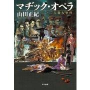 マヂック・オペラ 二・二六殺人事件(早川書房) [電子書籍]