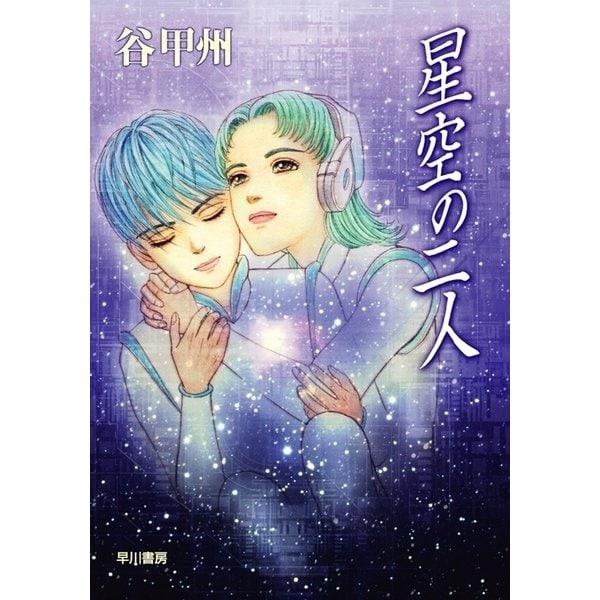 星空の二人(早川書房) [電子書籍]