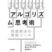 アルゴリズム思考術 問題解決の最強ツール(早川書房) [電子書籍]