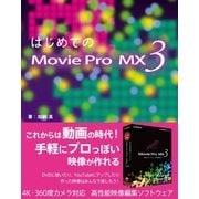 はじめてのMovie Pro MX3(三才ブックス) [電子書籍]