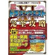 ゲーム攻略&禁断データBOOK vol.17(三才ブックス) [電子書籍]