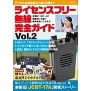 ライセンスフリー無線完全ガイド Vol.2(三才ブックス) [電子書籍]