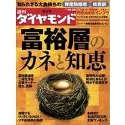 週刊ダイヤモンド 12年10月20日号(ダイヤモンド社) [電子書籍]