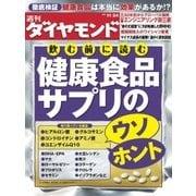 週刊ダイヤモンド 12年11月24日号(ダイヤモンド社) [電子書籍]