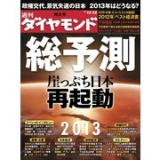 週刊ダイヤモンド 12年12月22日号(ダイヤモンド社) [電子書籍]