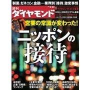 週刊ダイヤモンド 12年6月23日号(ダイヤモンド社) [電子書籍]