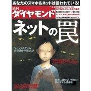 週刊ダイヤモンド 12年6月2日号(ダイヤモンド社) [電子書籍]