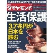 週刊ダイヤモンド 12年6月30日号(ダイヤモンド社) [電子書籍]