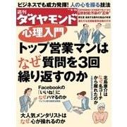週刊ダイヤモンド 12年9月15日号(ダイヤモンド社) [電子書籍]