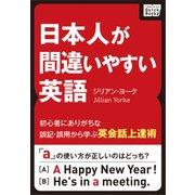 日本人が間違いやすい英語 ~初心者にありがちな誤記・誤用から学ぶ英会話上達術~(インプレス) [電子書籍]