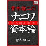 青木雄二のナニワ資本論(インプレス) [電子書籍]