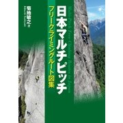 日本マルチピッチ フリークライミングルート図集(山と溪谷社) [電子書籍]