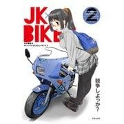 JK×BIKES (2) 女子高生&オートバイイラストレイテッド(笠倉出版社) [電子書籍]